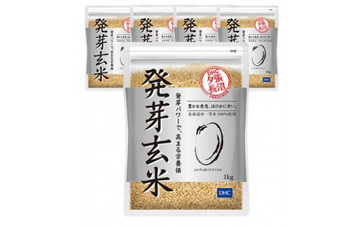 株式会社DHC包括連携協定記念「DHC発芽玄米5袋セット」