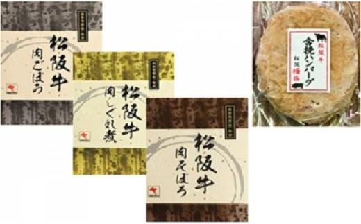 [№5756-0046]★月500組限定★【松阪牛】しぐれ煮・ハンバーグセット