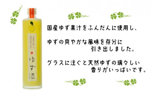 【A-23】金陵 ゆず酒(2本入り)