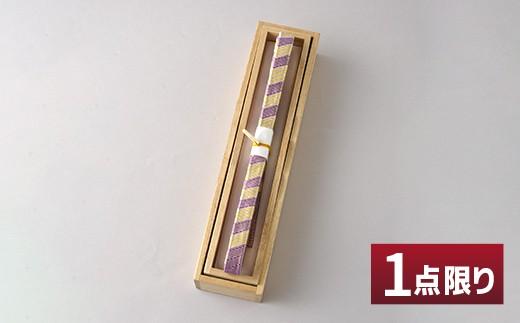 ST018 【1点もの】手織り佐賀錦 帯しめ(1)