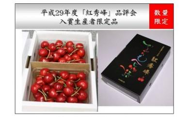 A037『平成29年度さくらんぼ紅秀峰品評会』入賞生産者限定品バラ1kg