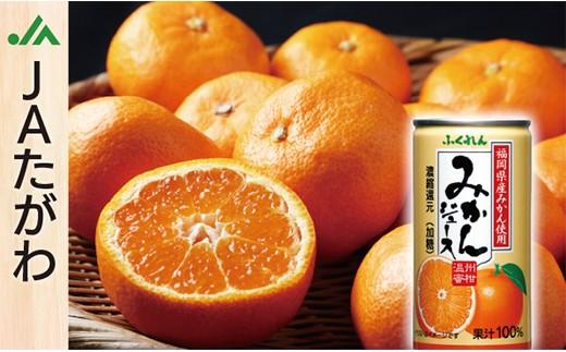E14-01 みかん果汁100%ジュース