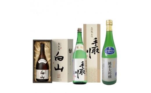 [白山の地酒] GI白山認定酒大吟醸呑み比べセット【1035486】