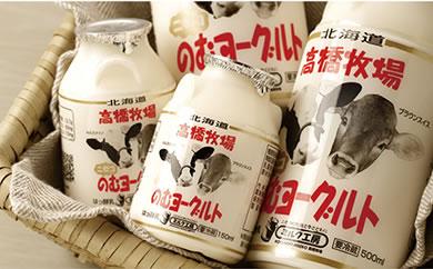 【2014ご当地ヨーグルトグランプリ金賞受賞】ミルク工房 のむヨーグルト(小)セット