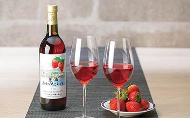 豊浦いちごワインセット
