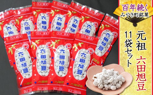 B22-RA ★懐かしい味★六田旭豆 11袋【食べだしたら止まりません】