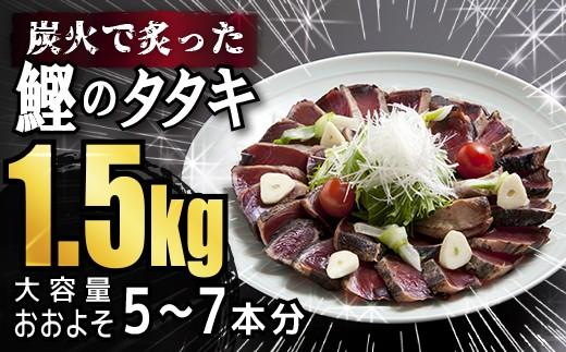 B0-12 【ボリューム満点】炭火焼きカツオのタタキ【1.5kg!!!!】