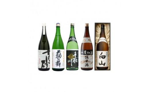 <白山の地酒>五蔵<高砂・菊姫・萬歳楽・天狗舞・手取川>呑み比べセットC【1037402】