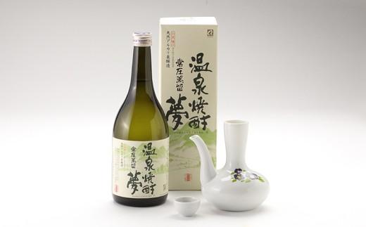 [№5636-0007]温泉焼酎夢(常圧)酒器セット
