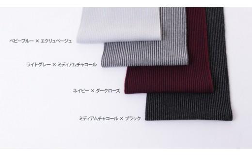 【最高級国産カシミア】カシミヤ100% ストライプマフラー(UTO)