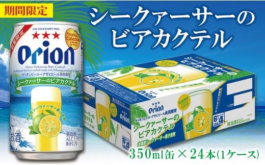 オリオン シークァーサーのビアカクテル350ml缶×24本