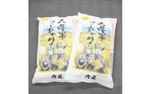 六星 六星米こしひかり白米 25kg(5kg袋×5)【1035406】