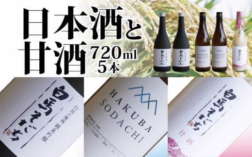 D030-08 白馬そだち 日本酒と甘酒のセット