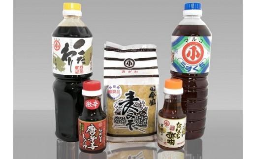 小川醸造 こだわりの味噌・醤油セット