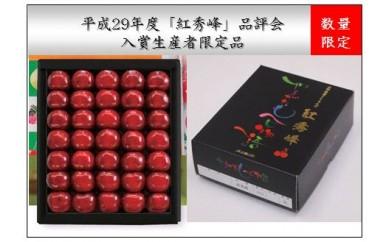 A038『平成29年度さくらんぼ紅秀峰品評会』入賞生産者限定品手詰500g