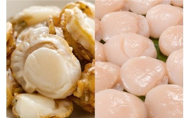 【礼文華産ほたて冷凍貝柱・冷凍ボイル各1㎏】(北海スキャロップ)