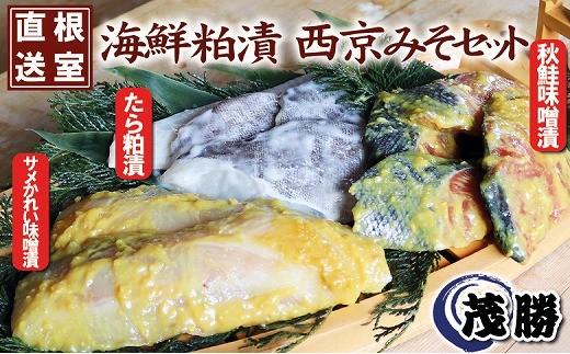 CA-05011 海鮮粕漬け・西京味噌漬けセット