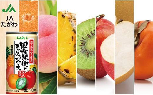 E14-03 国産果実のミックスジュース