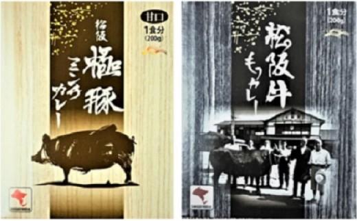 [№5756-0045]★月500組限定★ 【松阪牛・極豚(三重県産豚】カレーセット