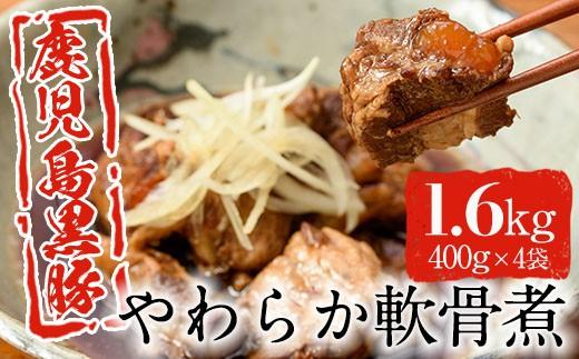 No.186 鹿児島産黒豚肉コラーゲンたっぷり!やわらか軟骨煮セット 計1.6kg(400g×4袋)【みかづき】