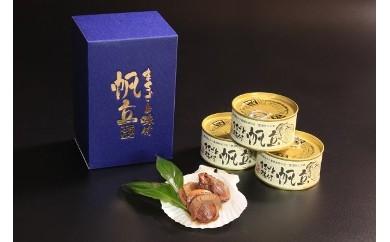 【まるごと味付け帆立 贈答用(3缶セット化粧箱付)】(北海スキャロップ)