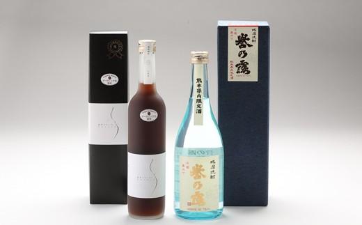 [№5636-0085]くろろ(コーヒーリキュール)・白麴誉の露セット