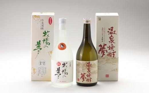 [№5636-0009]牛乳焼酎、温泉焼酎セット
