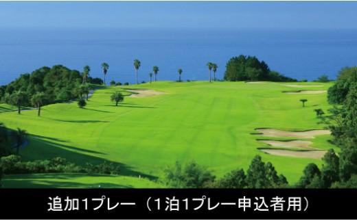 I-4 【追加1プレー】KOCHI黒潮カントリークラブ(土日祭日)