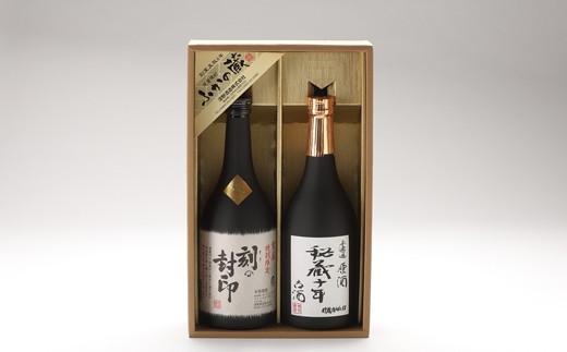 [№5636-0055]【本格焼酎】秘蔵古酒飲み比べセット