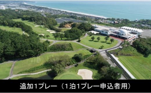 H-4 【追加1プレー】土佐カントリークラブ(土日祭日)