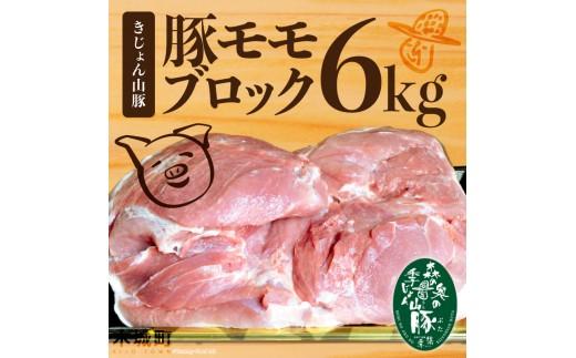 b_012_sn <きじょん山豚モモブロック6kg>