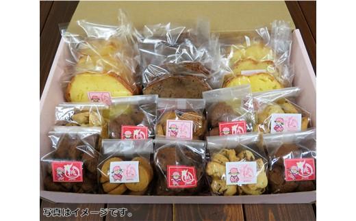 No.175 バターケーキ・ハーブクッキーの詰め合わせ 24袋入