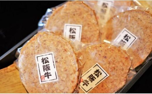 [№5756-0044]★月200組限定★ 稀少【松阪牛】焼くだけハンバーグ