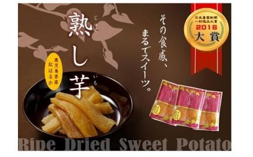 A-259 【日本農業新聞 一村逸品大賞受賞】ギフトに最適 紅はるか熟し芋