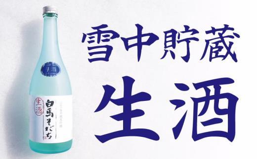 A007-02 雪室貯蔵生酒 白馬そだち