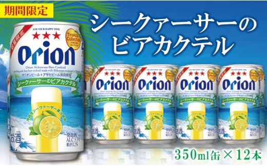 オリオン シークァサーのビアカクテル350ml缶×12本