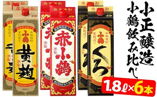 No.052 小鶴ブランド飲み比べ 1升パック6本セット