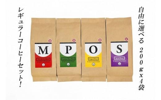 A293 レギュラーコーヒーセット200g×4袋(豆)