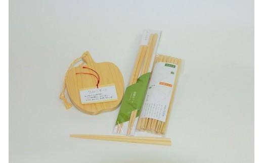 ヒバお箸ボードセット