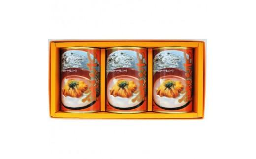 いちご煮3缶セット【1037502】