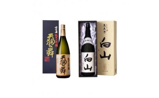 <白山の地酒>蔵自慢の熟成酒セットA【1037409】