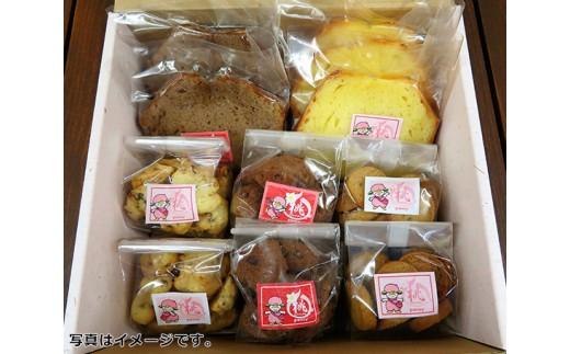 No.174 バターケーキ・ハーブクッキーの詰め合わせ 11袋入