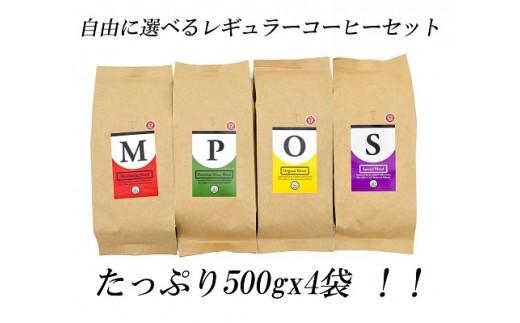 B640 レギュラーコーヒーセット500g×4袋(豆)