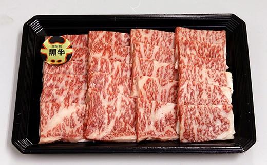 264 鹿児島黒牛焼肉セット600g