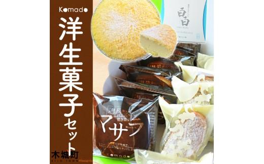 e020_km <パティスリーコマド洋生菓子セット>