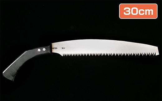 [№5636-0158]★岡秀謹製★ 剪定鋸笹刃(30cm)