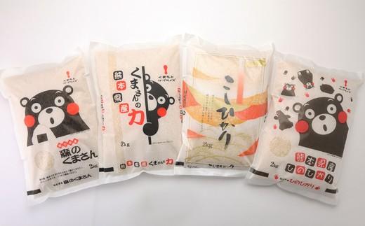 熊本県産 米食べ比べセット( 精米 2kg×4袋)