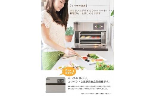 30S-004 小型食品乾燥機 SP-1