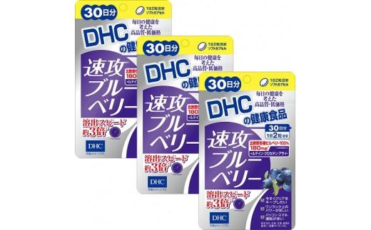 株式会社DHC包括連携協定記念「速攻ブルーベリー3個セット」