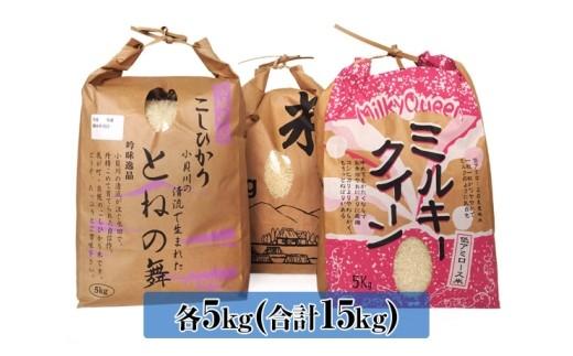 No.002 お米食べくらべセット(精米)3種類